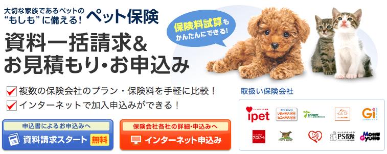 ペット保険一括資料請求