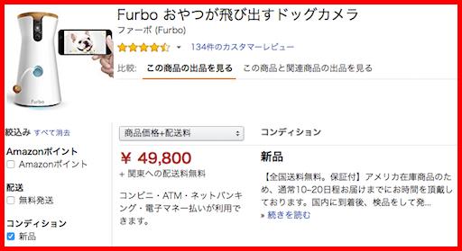 Furboのamazon価格