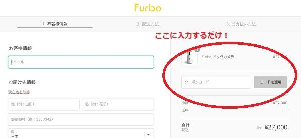 furbo ファーボ クーポンコード:LINK2000